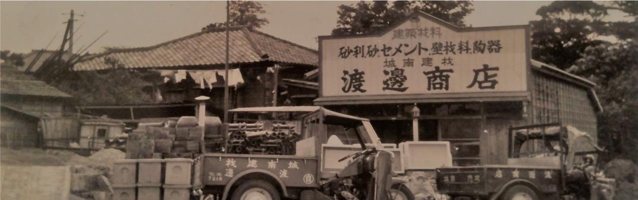 昭和三十年創業