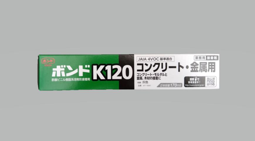 ボンドK120 170ml