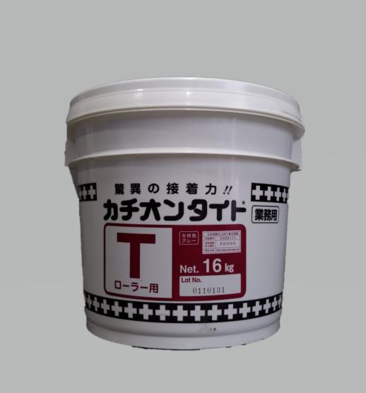 カチオンタイトT(ローラー用)