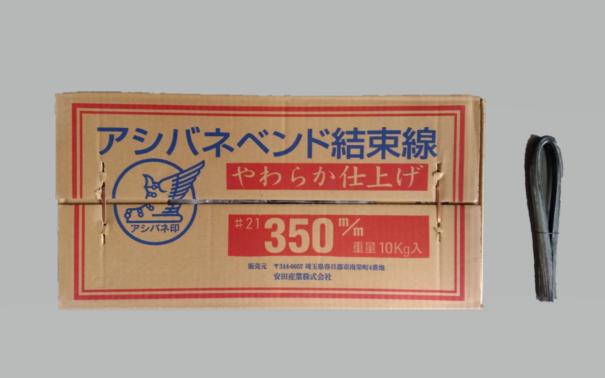 結束線#21 350mm 10㎏(1束売可)